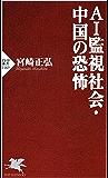 AI監視社会・中国の恐怖 (PHP新書)
