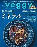 veggy (ベジィ) vol.56 2018年2月号 [雑誌]