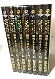 超級!機動武闘伝Gガンダム 爆熱・ネオホンコン! コミック 1-7巻セット (カドカワコミックス・エース)
