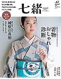 七緒 vol.47―着物からはじまる暮らし 特集: 着物おしゃれ診断 (プレジデントムック)