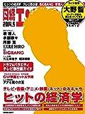 日経エンタテインメント! 2014年05月号[雑誌]