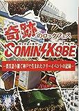 奇跡のロックフェスCOMING KOBE~震災語り継ぐ神戸で生まれたフリーイ ベントの記録~