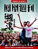 中国摇滚30年 香港凤凰周刊2017年第31期