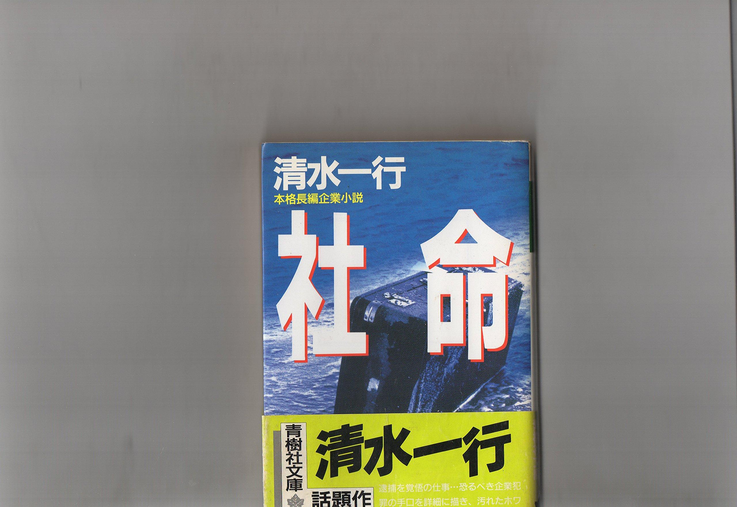 社命 (青樹社文庫) | 清水 一行 |本 | 通販 | Amazon