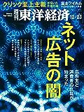 週刊東洋経済 2017年12/23号 [雑誌]
