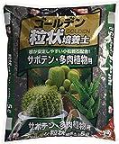 ゴールデン粒状培養土 サボテン・多肉植物用 GRB-SB5