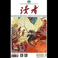 读者 半月刊 2020年03期
