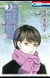花よりも花の如く 19 (花とゆめコミックス)