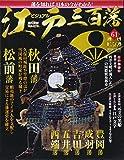 ビジュアル江戸三百藩61号 (週刊ビジュアル江戸三百藩)