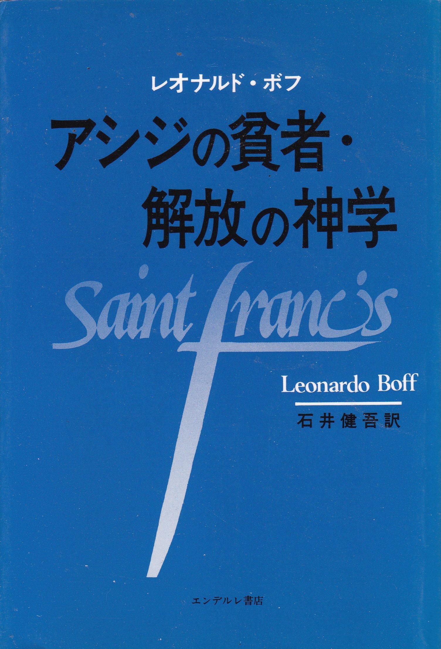アシジの貧者・解放の神学 (1985...
