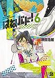 はねバド!(6) (アフタヌーンコミックス)