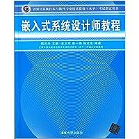 全国计算机技术与软件专业技术资格(水平)考试指定用书:嵌入式系统设计师教程