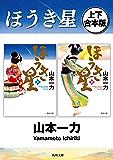 ほうき星【上下 合本版】 (角川文庫)