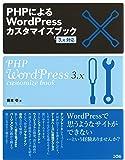 PHPによるWordPressカスタマイズブック―3.x対応