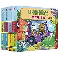 小熊很忙系列:参观恐龙园+欢乐农场日+城堡小骑士等(套装共4册)