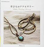 革ひものアクセサリー(仮) (Heart Warming Life Series)