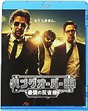 ハングオーバー!!! 最後の反省会 [Blu-ray]