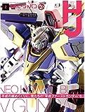 月刊ホビージャパン2019年2月号