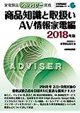 家電製品アドバイザー資格 商品知識と取扱い AV情報家電編 2018年版 (家電製品協会 認定資格シリーズ )