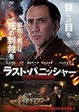 ラスト・パニッシャー [DVD]