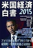 米国経済白書〈2015〉