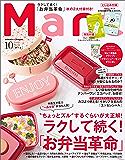 Mart(マート) 2019年 10月号 [雑誌]