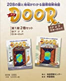 DOOR -ドア- 208の国と地域がわかる国際理解地図 1アジア2ヨーロッパ セット