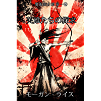 Eiyuu Tachino Tankyuu Majutsushi No Wa (Japanese Edition) book cover