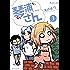 琴浦さん(3巻) (マイクロマガジン・コミックス)