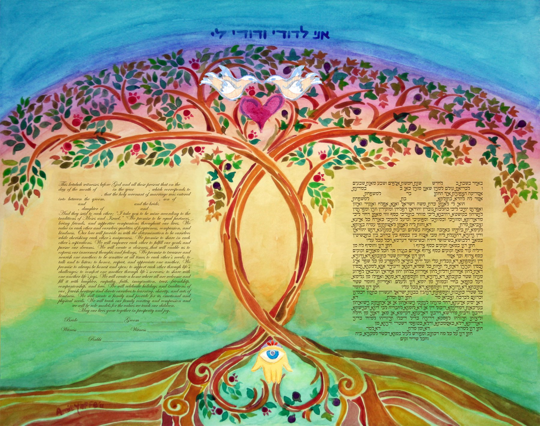 Custom Ketubah - Jewish Wedding Contract - Personalized Ketubah - Jewish Judaica Art - Hebrew English - Love Birds on Linked Trees