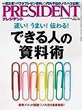 PRESIDENT (プレジデント) 2018年7/30号(できる人の資料術)