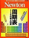 Newton(ニュートン) 2019年 11 月号 [雑誌]