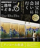 国宝に会いに行く―橋本麻里と旅する日本美術ガイド (趣味どきっ!)