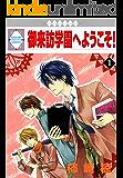 御来訪学園へようこそ!(1) (冬水社・いち*ラキコミックス)