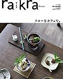 rakra (ラクラ) スローなカフェで。 2018 7/25号 [別冊]