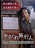 [やさぐれ旅行人 DJ北林シリーズ] (黙示録第八章) 台北旅社の怪人 [DVD]