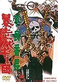 不良番長 暴走バギー団 [DVD]