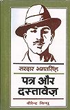 Bhagatsingh: Patra Aur Dastavez (Hindi)