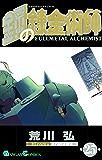 鋼の錬金術師 25巻 (デジタル版ガンガンコミックス)