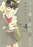 王子様と灰色の日々(4) (ARIAコミックス)