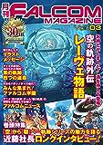 月刊ファルコムマガジン vol.03 (ファルコムBOOKS)