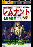 聖書解説誌 月刊レムナント 2014年6月号 七重の福音