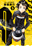 トップウGP(5) (アフタヌーンコミックス)