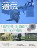 "生物の科学遺伝 69ー6 特集:動物園・水族館の""種""保存機能ー遺伝子保存から野生複"