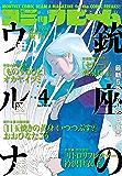 月刊コミックビーム 2018年4月号 [雑誌]
