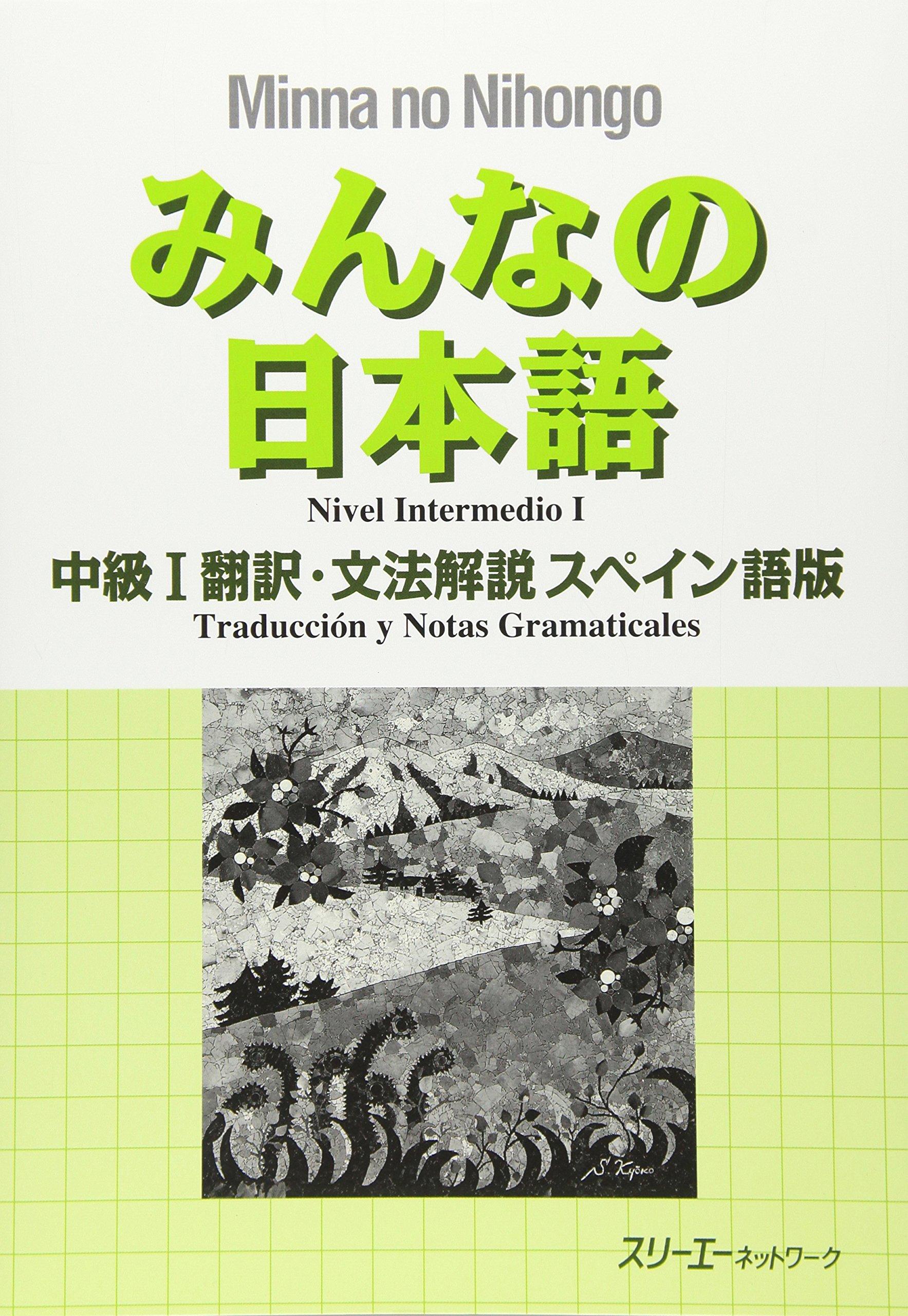 翻訳 スペイン 語
