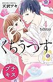 くちうつす プチキス(4) (Kissコミックス)
