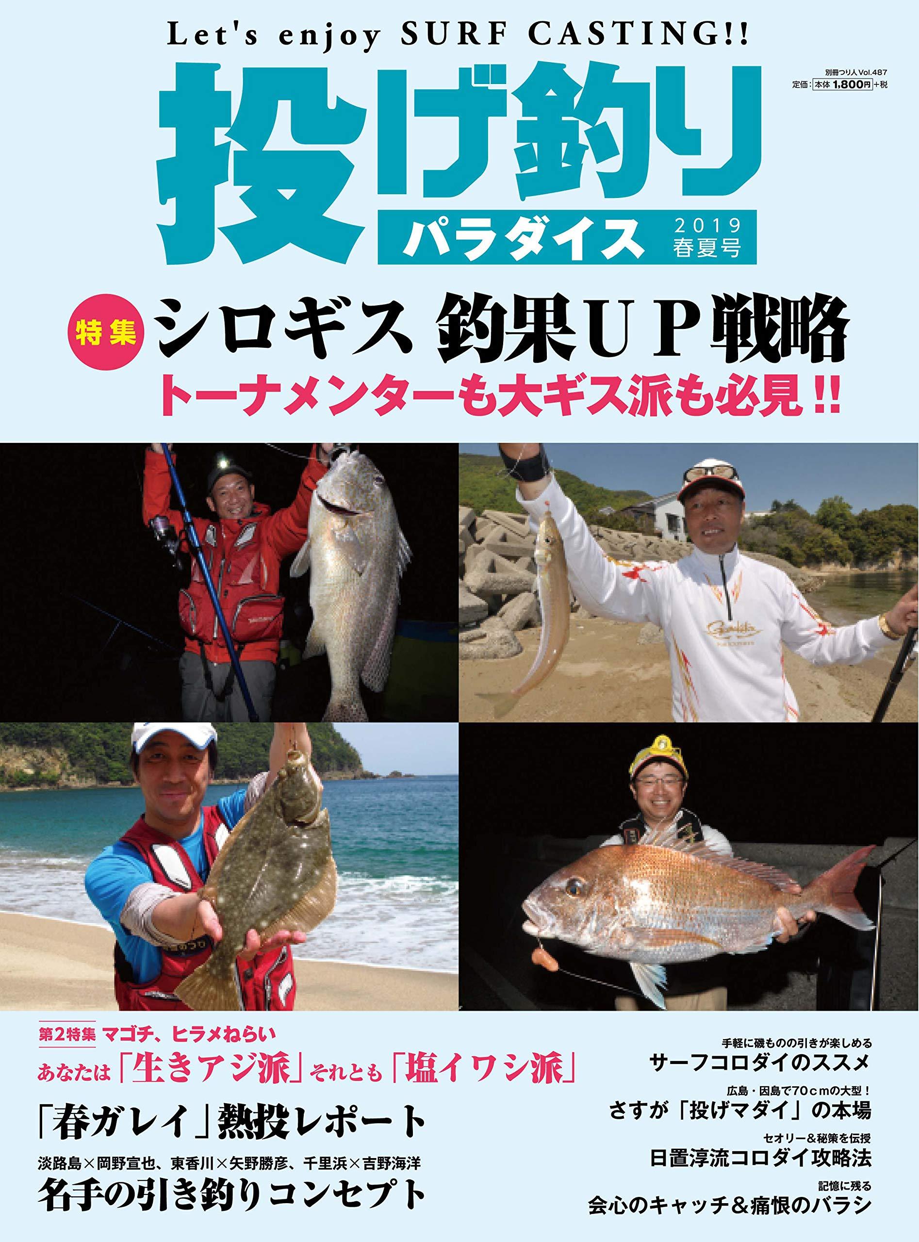 パラダイス 釣り