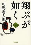 翔ぶが如く(一) (文春文庫)