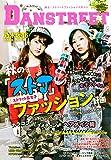 DANSTREET Vol.2 (角川SSCムック)